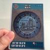 マンホールカードをゲットしたよ。【神奈川県横浜市 その①】