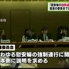 卑劣なり朝日新聞。国連での慰安婦強制連行否定反論で自社への言及を報道せず。