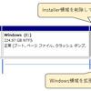 Windows7のパーティションを拡張する(暫定)