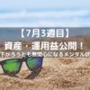 32歳 高卒 会社員 1年で資産1000万円を目指す!(21年7月3週目)