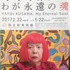 【★★★☆】草間彌生展「わが永遠の魂」(国立新美術館)