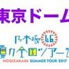 乃木坂46 真夏の全国ツアー2017 FINAL @東京ドーム セットリスト