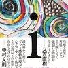 西加奈子さんの「i(アイ)」の読後感想。ネタバレしてます。