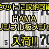 【HAMA】折りたためてコンパクトな板メジャー「バスフィッシャーマン メジャー」にホワイトベース追加!