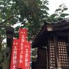 久喜墓参りのご褒美、がってん寿司🤗🍣