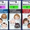 【LINEゲームツムツム】〜2020年5/31セレクトBOX  ×スコチャレ あと2日