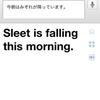Google Translate:音声入力に対応したiPhone用のGoogle公式翻訳アプリがリリース