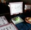 今週(9/14〜9/19)の季節の和菓子
