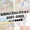 【再掲載】セガパンフコレクション のBOOTHでの頒布について