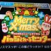 3DS バッジとれ~るセンターにクリスマスバッジ入荷!侮れないクソバイト!