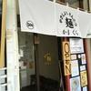 やさしい、とんこつ麺かまくら@白石区本通 2020ラーメン#69 乙部町の名店直伝の一杯をいただきました