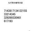 """【なぞ男の暗号日記】5・17日のどうでもイイ""""ひとこと"""""""