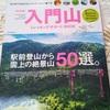 メルカリで関東の山の本390円