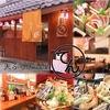 【オススメ5店】松原市・藤井寺市・富田林・南河内(大阪)にある天ぷらが人気のお店