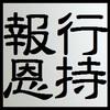 『修証義』第五章「行持報恩」を現代語訳するとこうなる ~仏として生きる~
