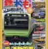 子供向け鉄道雑誌「鉄おも!」3号連続70%オフキャンペーンは今月末まで