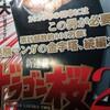 大学入試改革に向けて『ドラゴン桜2』スタート!(モーニングNo.8 2018.2.8)