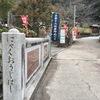 十六社朱印めぐりはじめました2 #kyoto #京都十六社朱印めぐり #若王子神社 #岡崎神社