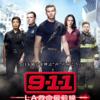 緊急通報911の重要性 [個人的な食レポPart2]