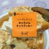 【ハーゲンダッツ】ファミマ限定のキャラメルナッツクッキー味