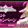 【FGO】期間限定イベント Fate/EXTRA CCC×Fate/Grand Orderスペシャルイベント開幕直前キャンペーン!