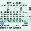 博多⇔佐賀 4枚きっぷ