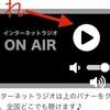 FM軽井沢聴いてね~