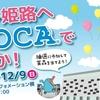 543:11月に姫路にイコちゃん!ピオレ姫路で2日間イベントやります