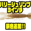 【ボトムアップ】小エビサイズのリアルなワーム「ハリーシュリンプ3インチ」に新色追加!