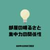 【作業効率UP】部屋の明るさと集中力の関係性とは?