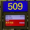 KA396 HKG→HND Economy ドラゴン深夜便 苦痛の数時間