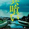 『共喰い』(青山真治/2013)