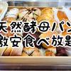 名古屋市内で自家製天然酵母パンが激安で食べ放題のお店は南大高駅近くにあるCafeDASENKA(ダーシェンカ)!