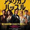 「アメリカン・ハッスル」 (2013年)