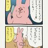 スキウサギ「キューライス展」