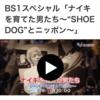 """今夜放送: BS1スペシャル「ナイキを育てた男たち~""""SHOE DOG""""とニッポン~」"""