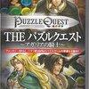 PSPのパズルゲームだけの大人気名作ソフトランキング30