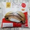 ファミリーマートで発売中の『ダブルクリームサンド』食べたので感想をお伝えます(*´▽`*)