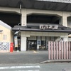歩き遍路 14日目 【日帰り】 JR内子駅→44番 大寶寺→久万中学前