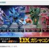 次回DXはハンブラビ!