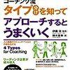 【読書392】図解 コーチング流タイプ分けを知ってアプローチするとうまくいく