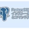 【RDBMS】PostgreSQLインストール・コマンド入門編
