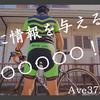 自転車は感覚で走るのか?データで走るのか?そんなん知らんがな。