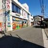 10月28日 火曜サスペンス劇場甘他 入れ換えで入ったパチンコを触りに横浜市のアマテラスに行ってみました