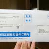 6月1日から「特別定額給付金」の郵送申請受付開始(鹿児島市)