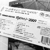 閃光ライオット2009 ファイナリストのコンピCDを手に入れた