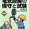 地絡電流と充電電流