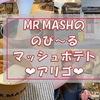 【MR.MASH】のび~るマッシュポテト「アリゴ」♡