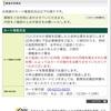 ANAカード再編成!!ANAカード定番の三井住友VISAカード申し込みしてみました^^
