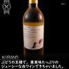 【SR】白ワイン「ぶどうの王様で、果実味たっぷりのジューシーな白ワインできちゃいました。」をいただく